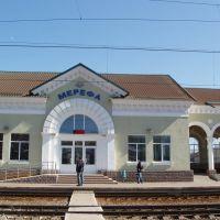 Мерефа вокзал ж/д, Мерефа