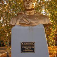 Памятник дважды ГСС З.К.Слюсаренко, Мерефа