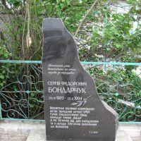 Памятный знак у места рождения Сергея Бондарчука, Белозерка