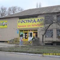 """Строительно-хозяйственный магазин """"ГОСПОДАР"""", Белозерка"""