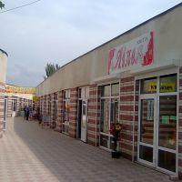 Торгівельні ряди, Берислав