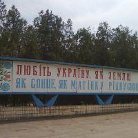 Любіть Україну!, Берислав