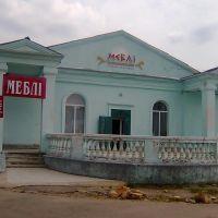 Меблєвий шоп, Берислав
