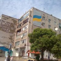 Слава Україні!, Берислав