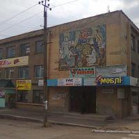 Старі фрески, Берислав