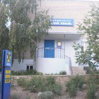 Банк Аваль, Великая Лепетиха