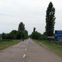 Вїзд зі східної сторони селища Високопілля, Высокополье