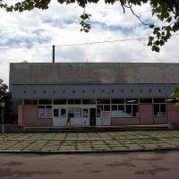 Геническ. Кинотеатр Россия, Геническ