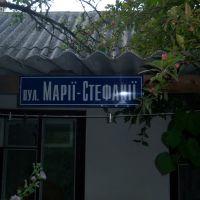 Генічеськ, вул. Марії - Стефанії, Геническ