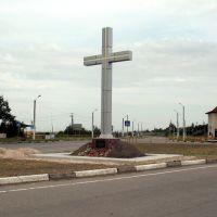 Уклінний хрест, Геническ