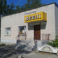 Мебельный магазин, Голая Пристань