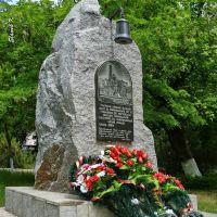 Monument to the Chernobyl Liquidators, Голая Пристань