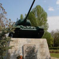 Армянск. Т-34, Горностаевка