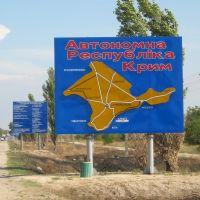 ►А вот и Крым/Въездной знак «Автономна Республіка Крим», Горностаевка