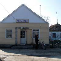 Магазин, Днепряны