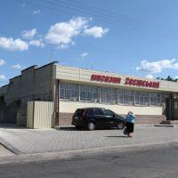 Гесовский магазин, Днепряны