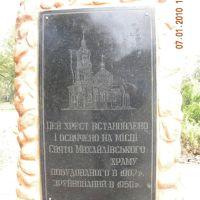 памятник, Каланчак