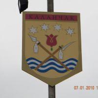 герб Каланчака, Каланчак