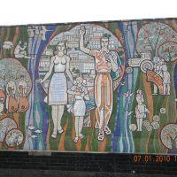 мозаика на здании дома культуры, Каланчак