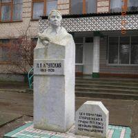 памятник Н.К.Крупской, Каланчак