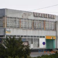 Универмаг, Каланчак