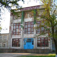 Дом культуры_2, Калининское