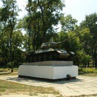Памятник войнам - танкистам, погибшим при освобождении Каховки, Каховка