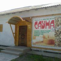 Сауна, Каховка
