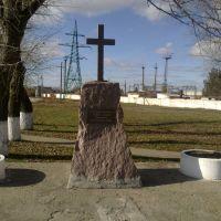 Пам'ятник жертвам Голодомору, Каховка