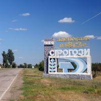 Въезд в райцентр, Нижние Серогозы