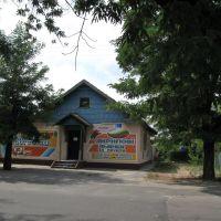 Магазинчик в старом финском домике, Новая Каховка