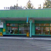Автостанция, Новотроицкое
