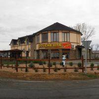 ресторан Dolche Vita, Новотроицкое