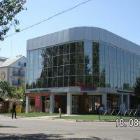 Торговый центр, Скадовск