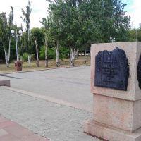 Парк Славы, Херсон