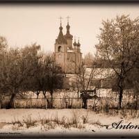 Новая церковь, Антонины