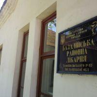 Лiкарня, Базалия