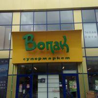 Торговый центр, Дунаевцы
