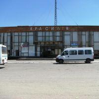 """Автовокзал """"Красилів"""", Красилов"""