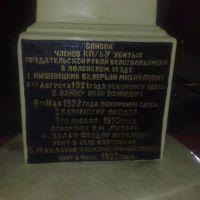 На Полонському валу (в центрі міста), Полонное
