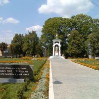 Памятник жертвам голодомора (расположен на месте бывшего кладбища)., Староконстантинов