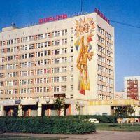 UKRAINE - Ville de Netechine - Hotel de la centrale électronucléaire de Khmelnitsky, Нетешин