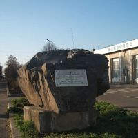 Memorial Stone for Gen. Vatutin, Ватутино
