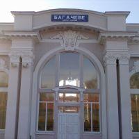 железнодорожная станция Богачево, Ватутино