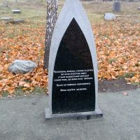 Памятник евреям, Зараевск