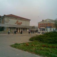 """Кинотеатр """"Мир"""", Золотоноша"""