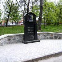 Монумент Чернобыльцам. Золотоноша, Золотоноша