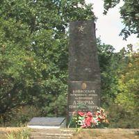 Памятник Дзюраку, Ирдынь