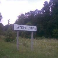 Катеринополь, Катеринополь