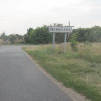 znak, Маньковка